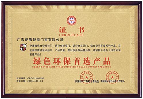 伊盾门窗挂牌展示企业证书