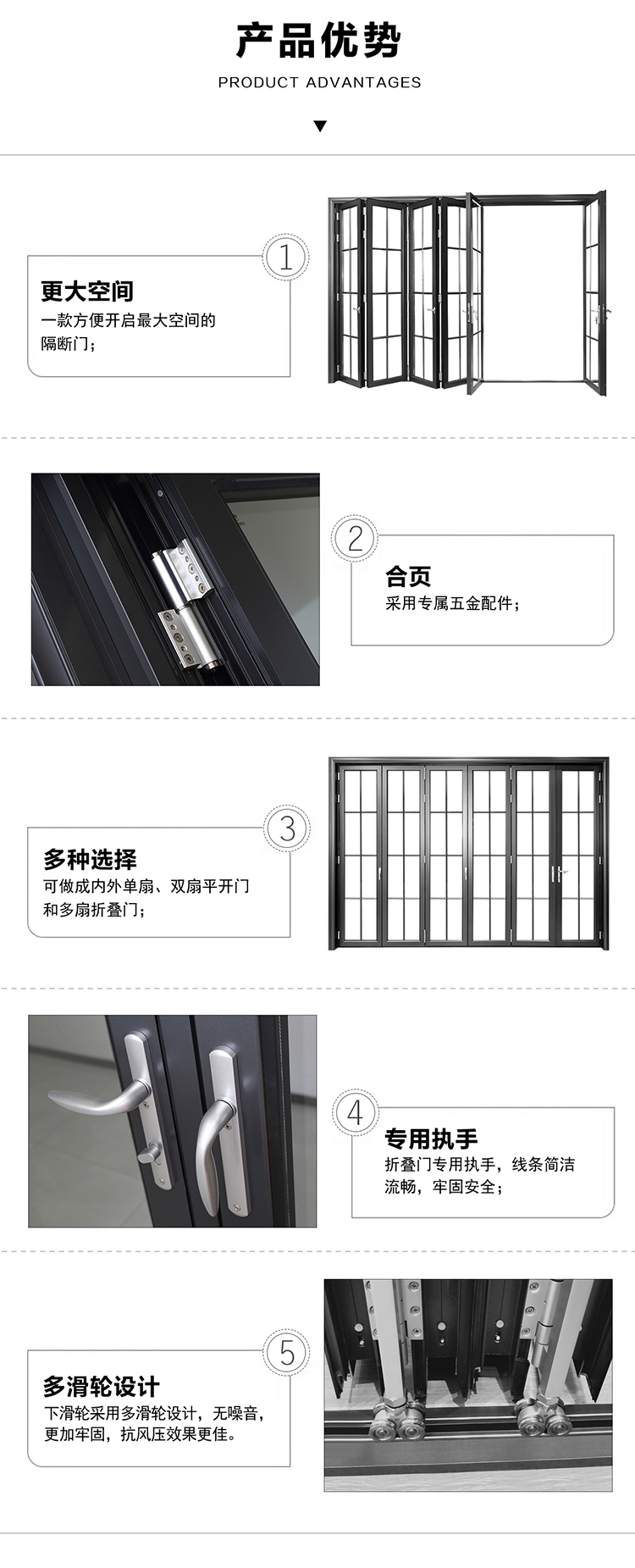 埃菲尔折叠门 (3)