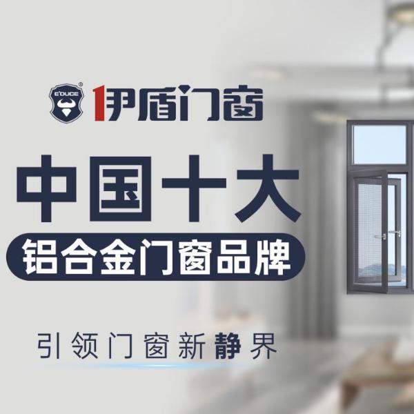 中国广东佛山十大门窗品牌都有哪些?