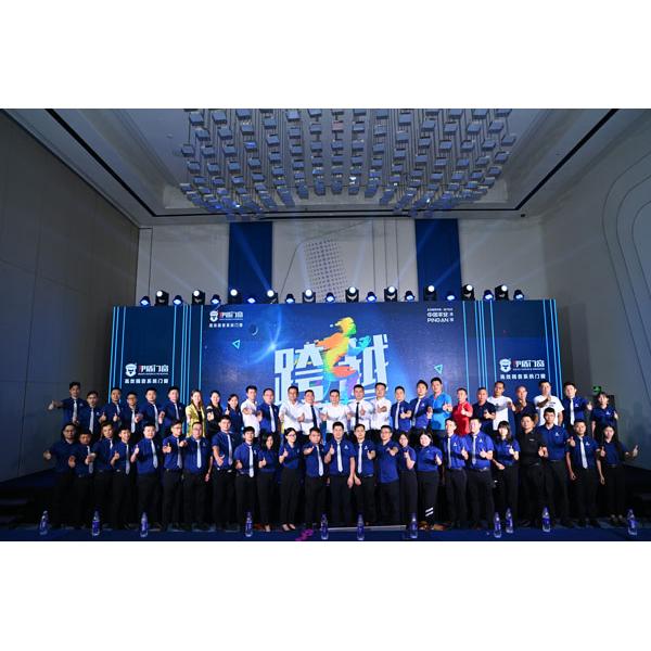 跨·越2021伊盾门窗年中战略发布会暨经销商直播颁奖盛典圆满举办