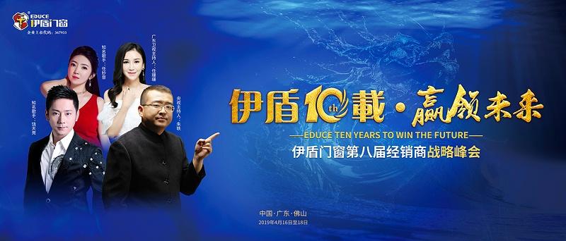 伊盾10载,赢领未来——伊盾门窗即将举办第八届经销商战略峰会!01