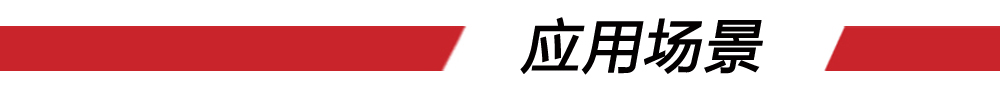 8应用场景(红条)