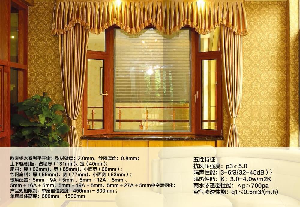 欧豪大厅窗产品参数
