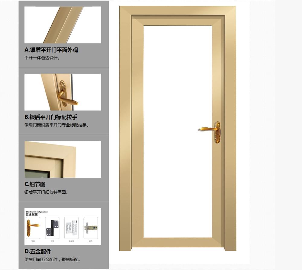 d银盾入户式平开门产品描述